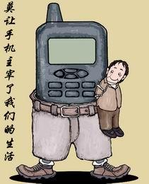 被手机奴役的生活